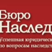 Наследство в Киеве фото