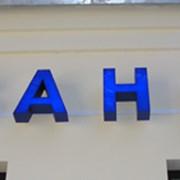 Объемные буквы с внутренней подсветкой фото
