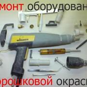 Ремонт оборудования порошковой покраски фото