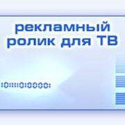Изготовление и трансляция телерекламы. фото