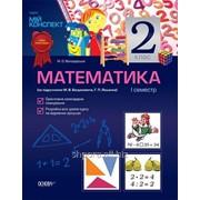 Математика. 2 клас. I семестр (за підручником М. В. Богдановича, Г. П. Лишенка) фото
