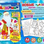 Журналы для детей,Маленькие художники фото