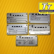 Таблички металлические на авто КАМАЗ фото
