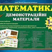 Математика в таблицях. Демонстраційні матеріали (плакати). 1–4 класи фото