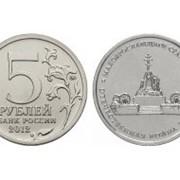 5 рублей Малоярославецкое сражение фото