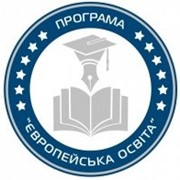 """Програма """"Євроосвіта"""" фото"""