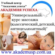 Универсальный курс массажа (классический, лечебный, детский антицеллюлитный) фото