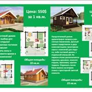 Проект гостевого домика, Проекты типовые домов и коттеджей фото