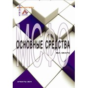 МСФО основные средства. учетная политика и налогообложение 2011 г фото