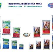 Высококачественная мука из Казахстана БЕСТ КОСТАНАЙ фото