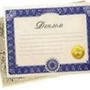 Печать грамот, сертификатов, дипломов фото