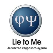 Проведение служебных проверок c использованием детектора лжи (полиграф) фото