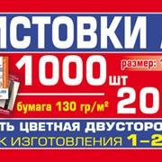 Листовки А6 1000 шт. - 200 грн. фото