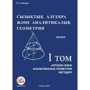 Сызықтық алгебра және аналитикалық геометрия . Оқулық.Том 1. Алгебра және аналитикалық геометрия негіздері фото