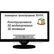 Инженерное проектирование 3D KVL фото