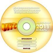 ИТС 1С: Предприятие Казахстан, подписка на 6 мес фото