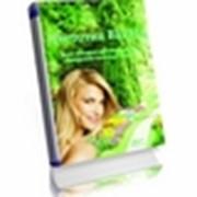 Книга электронная Цветотип «Весна» фото