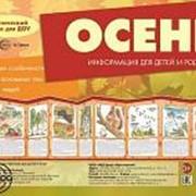 """Ширма информационная А4 Сфера """"Осень"""", 978-5-9949-1288-1 фото"""