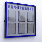 Уличный стенд с дверцей фото