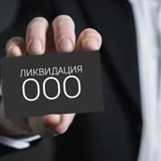 Экспресс-ликвидация ООО Харьков фото