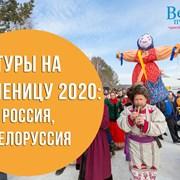 Экскурсионные поездки на Масленицу 2020 фото