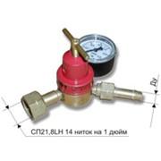 Редуктор пропановый БПО-5ДМ Предназначен для понижения и регулирования давления газа фото