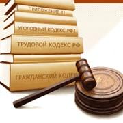 Адвокат, адвокатские услуги фото