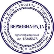 Печать предприятия 1 защита от подделки TOV-006 фото