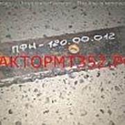 Нож ковша для погрузчика ПФН-120.00.012 фото