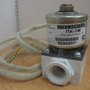 Пневмоклапан ПК1-М с катушкой и без фото