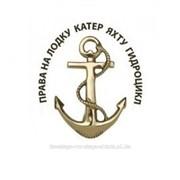 Морская школа на Позняках! Права на катер, лодку, гидроцикл! фото