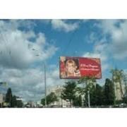 Реклама на билбордах, бигбордаы, щиты, г. Желтые Воды фото