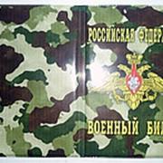 Обложка для военного билета ХАКИ фото