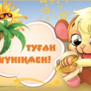 Открытка Туған Күніңмен (С Днем Рождения), 7-27-91 фото