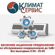 ВЕСЕННЕЕ АКЦИОННОЕ ПРЕДЛОЖЕНИЕ! Сервисное обслуживание кондиционеров до 5кВт - 250 грн. Без выходных с 8:00 до 20:00. Климат сервис, Киев фото
