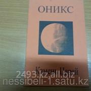 Книга Оникс фото