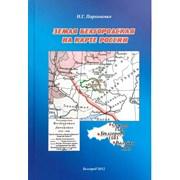 Земля Белгородская на карте России Пархоменко И.Г. фото