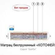 Матрац беспружинный Котофей 140х60 фото