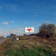 Размещение наружной рекламы в Черниговской области фото