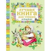 Книга. Лучшая книга для чтения от 3 до 6 лет фото