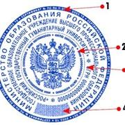 Гербовые печати фото