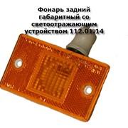 Фонарь задний габаритный со светоотражающим устройством 112.01.14, тип ламп - W5W фото
