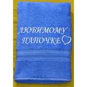 Полотенце махровое с вышитой надписью фото