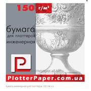 Бумага инженерная для плоттеров 150г/м 1067мм (42″) х 37.5м фото