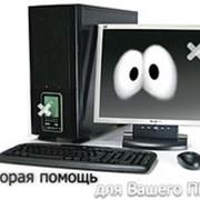 Ремонт компьютеров, оргтехники, ремонт и модернизация компьютеров фото