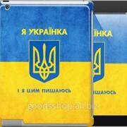 Чехол на iPad 2/3/4 Я украинка 1167c-25 фото