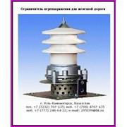 Ограничитель ОПН-3,3; ОПН-25; ОПН-27,5 Казахстан фото