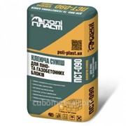 Клей для газобетонных блоков Полипласт ПСТ-090, 25кг фото