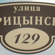 Домовой знак и адресная табличка фото