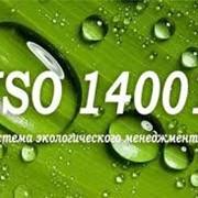 ISO/ИСО 14001 Система экологического менеджмента фото